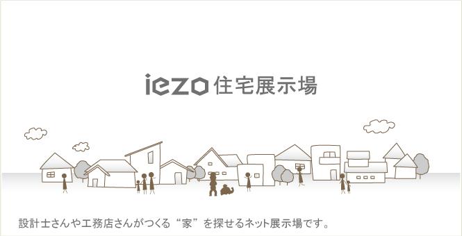 iezo住宅展示場は、設計士さんや工務店さんがつくる家を探せるネット展示場です